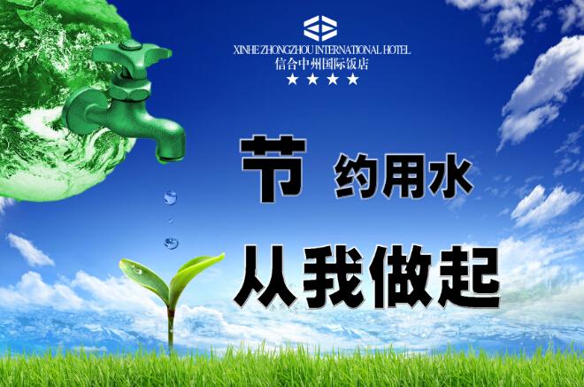 信合中州国际饭店感受宣传节水一幅漫画的开展图片